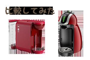 カプセル式コーヒーマシンを比較してみた