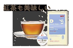 紅茶も美味しいカプセルコーヒーマシン