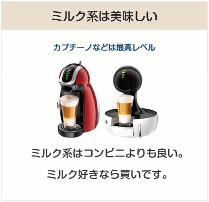 カプセル式コーヒーマシンはミルク系は美味しい