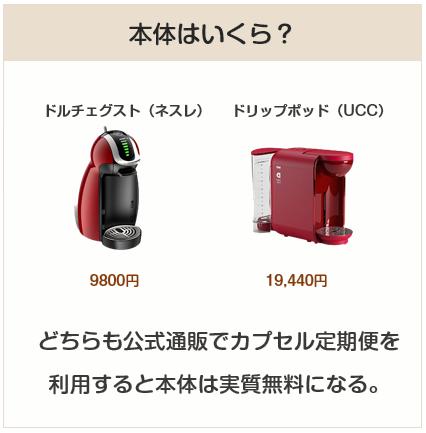 カプセル式コーヒーマシンの本体はいくら?