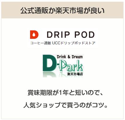 ドリップポッドのカプセルは公式通販か楽天市場が良い