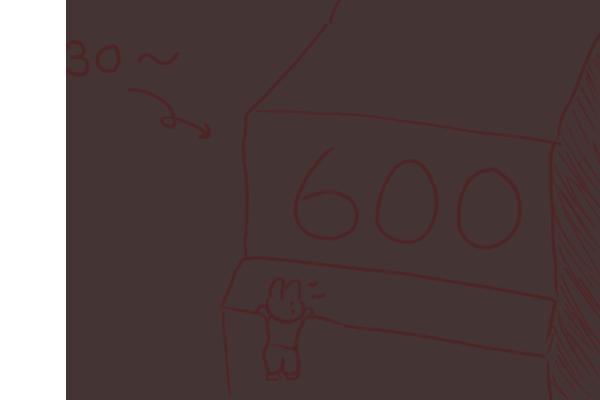 年収600万円の壁