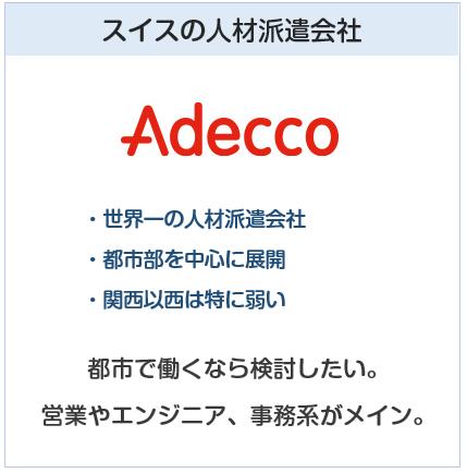 派遣会社の解説(アデコ)