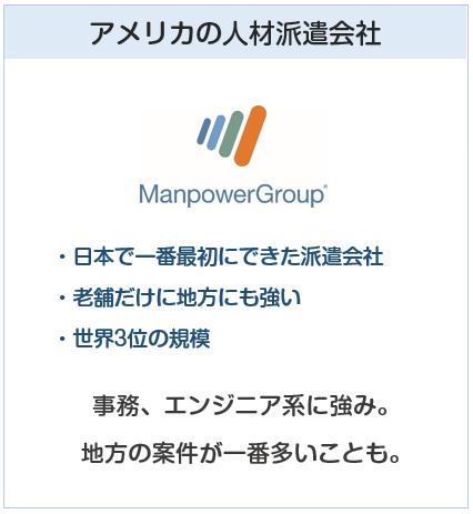 派遣会社の解説(マンパワーグループ)