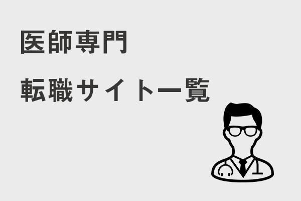 医師専門転職サイト一覧