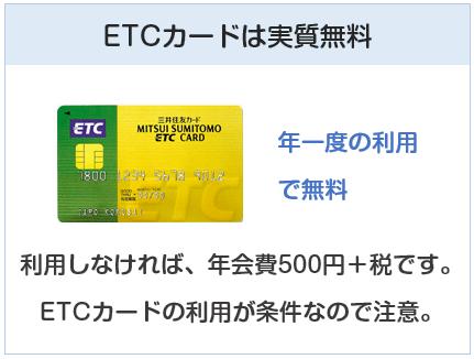 三井住友VISAカードのETCカードは実質無料