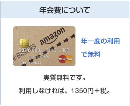 Amazon Mastercardクラシックの年会費は実質無料
