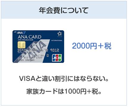 ANA JCB 一般カードの年会費について