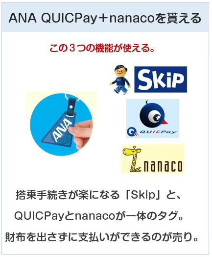 ANA JCB 一般カードはQuicPay+nanacoを使える
