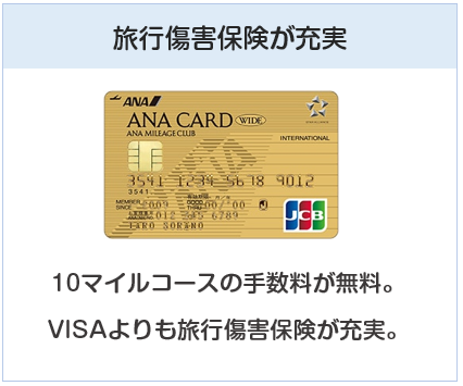 ANA JCBワイドゴールドカードは旅行傷害保険が充実したANAカード