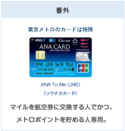 ANA To Me CARD(ソラチカカード)は特殊なANAカード