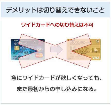 ANA東急カードのデメリットはワイドカードなどへの切り替えができないこと