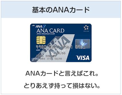ANA VISA 一般カードは基本となるANAカード