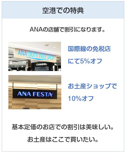 ANAカードは空港の売店で割引がある