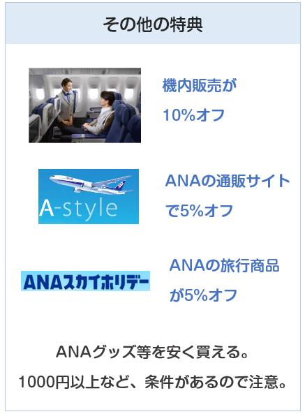 ANAカードは機内販売などが割引になる