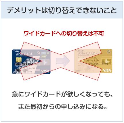 ANA VISA Suicaカードのデメリットはランクアップの切り替えができないこと
