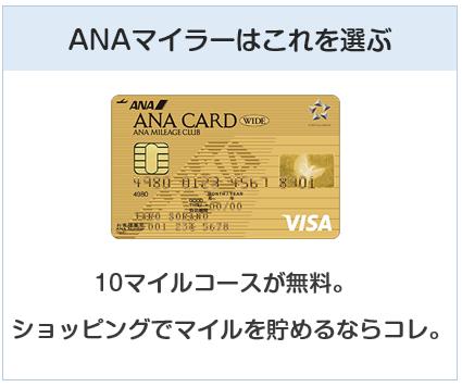 ANA VISAワイドゴールドカードはANAマイラーが選ぶANAカード