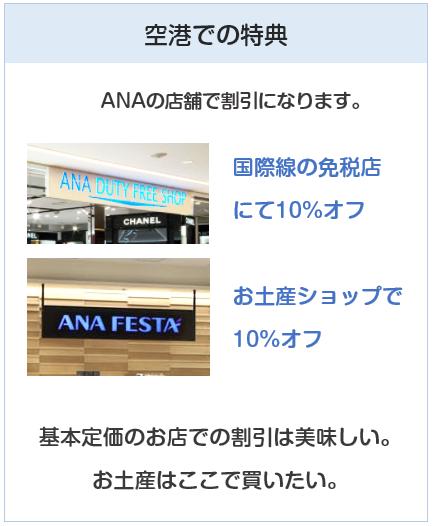 ANA VISAワイドカードは免税店にて10%オフ