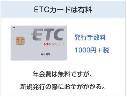 au WALLET クレジットカードのETCカードは有料
