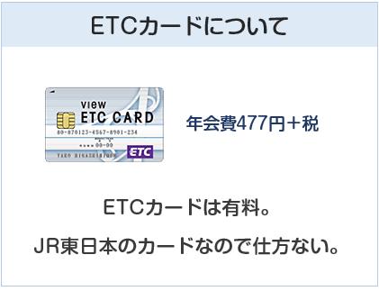ビューカードのETCカードについて