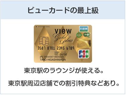 ビューゴールドプラスカードは最上級のビューカード