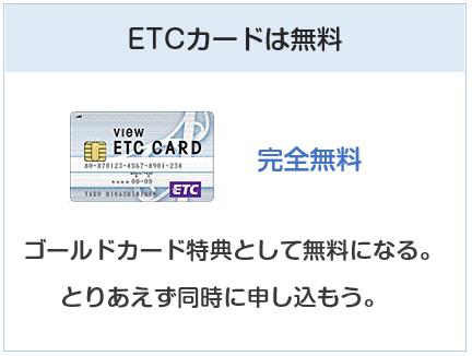 ビューゴールドプラスカードのETCカードは完全無料!