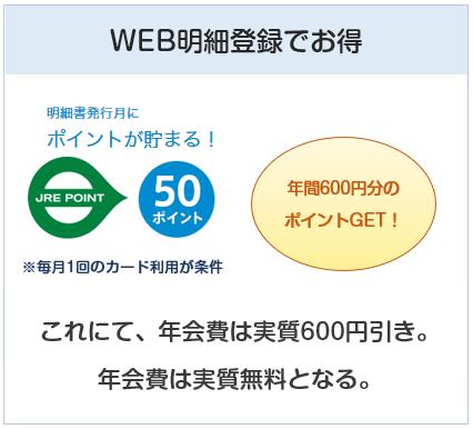 ビューカードはWEB明細登録で年間600円相当のポイントを貰える