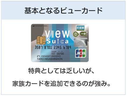 「ビュー・スイカ」カードは基本となるビューカード(プロパーカード)