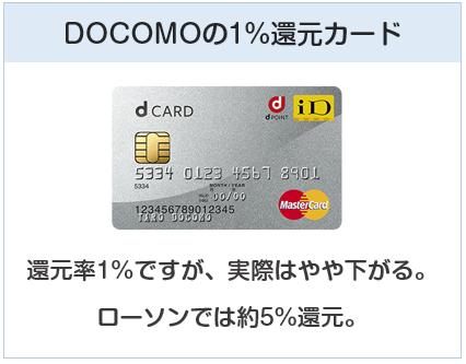 dカードはドコモの還元率1%クレジットカード