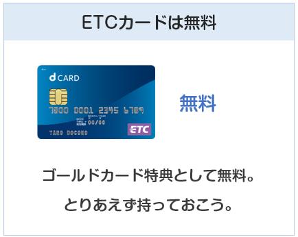 dカードGOLDのETCカードは完全無料