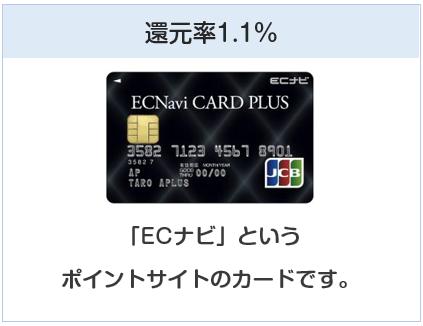 ECナビカードプラスはかんげんりつ1.1%のクレジットカード