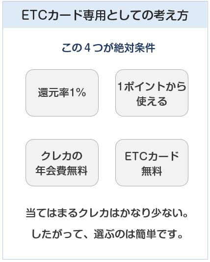 ETCカード目当ての場合のクレカの選び方