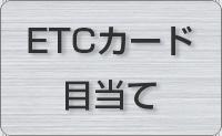 ETCカード目当て