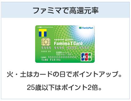 ファミマTカードはファミマで高還元率