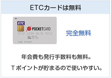 ファミマTカードのETCカードは無料