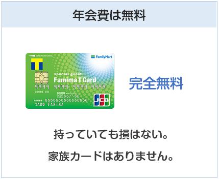 ファミマTカードの年会費は無料