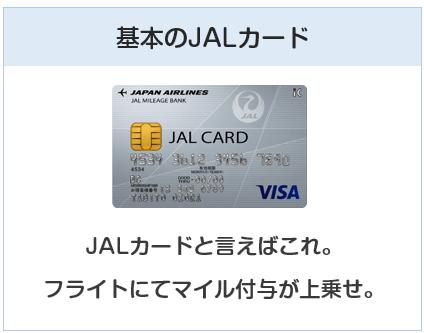 JALカードは基本のJALカード