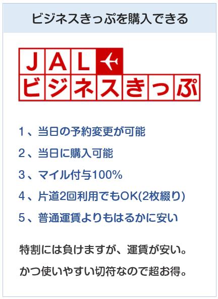 JALカードはJALビジネスきっぷを購入できる