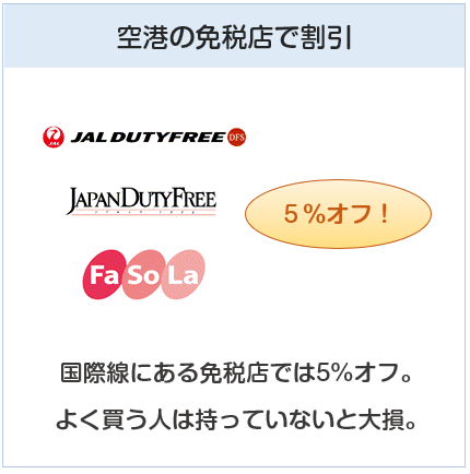 JALカードは国際線空港の免税店でも5%オフ