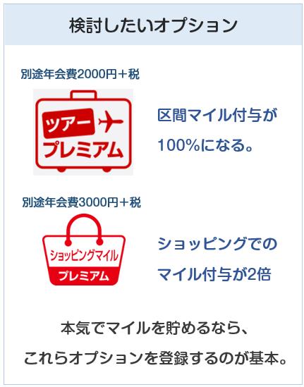 JALカードのオプションについて