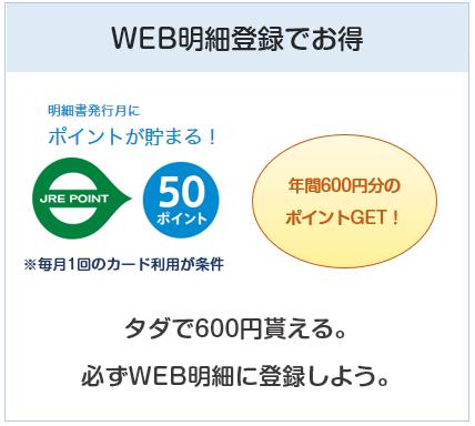 ジェクサービュー・スイカカードはWEB明細登録で年間600円儲かる