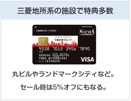 三菱地所グループカードは三菱地所系の施設で特典多数のクレジットカード
