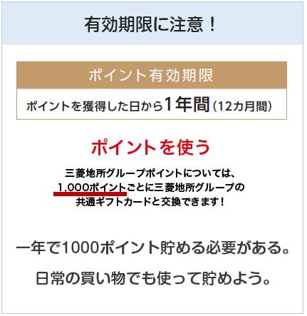 三菱地所グループカードはポイントの有効期限が1年なので注意