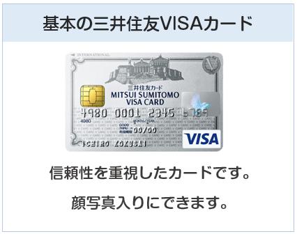 三井住友VISAカード(クラシック)は基本の三井住友VISAカード