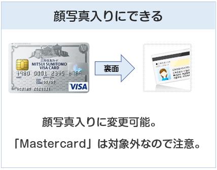 三井住友VISAクラシックカードは顔写真入りにできる