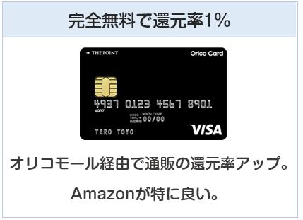 オリコカード ザ ポイントは還元率1%のクレジットカード
