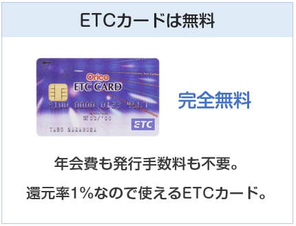 オリコカード ザ ポイントのETCカードは無料