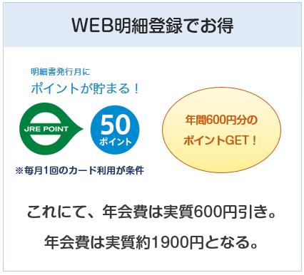 大人の休日倶楽部ミドルカードはWEB明細登録で年会費は実質約1900円に
