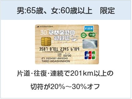 大人の休日倶楽部ジパングカードは切符が最大30%オフになるカード