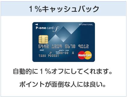 P-oneカードは1%キャッシュバックのクレジットカード